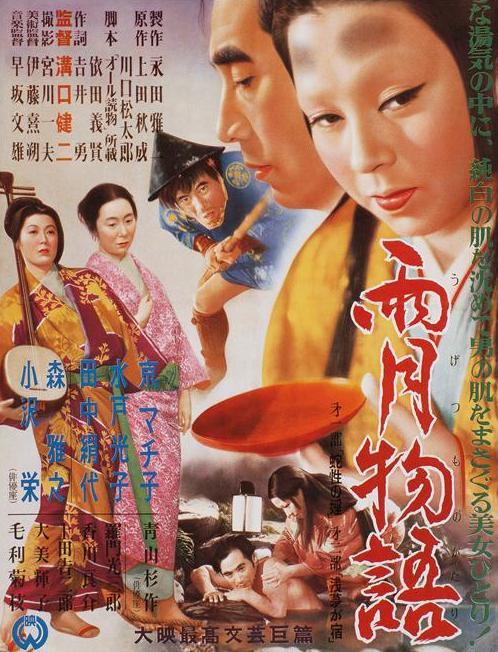 cinéma(s) asiatique(s) : infos, diffusions télé, sites... - Page 8 Les_contes_de_la_lune_vague_apres_la_pluie1